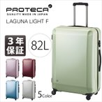 プロテカ スーツケース ラグーナライト エフ 82L 1-02534 エース ACE ProtecA LAGUNA LIGHT F