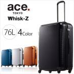 ショッピングエース エース スーツケース ウィスクZ 76L ace. TOKYO 1-04024 日本製 旅行 大容量 大型 1週間〜