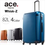 エース スーツケース ウィスクZ 82L ace. TOKYO 1-04025 日本製 旅行 大容量 大型 1週間〜