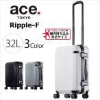 ACE スーツケース キャリーケース フレームタイプ 32L ace. TOKYO リップルF 1-05551 機内持込み対応