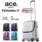エース スーツケース フロントポケット 36L ace. TOKYO パリセイドZ 1-05581 機内持込み可