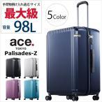 エース スーツケース 98L ace. TOKYO パリセイドZ 1-05585 預け入れ手荷物国際基準適応サイズ