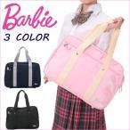 スクールバッグ ナイロン スクールバッグ レディース Barbie バービー 1-41327