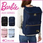 バービー リュック Barbie アッシュ BOX型 女の子 レディース B4 通学 スクールバッグ 1-55115