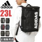 アディダス リュック 23L adidas リュックサック スクールバッグ スクエアリュック ボックス型 メンズ レディース 男子 女子 通学 高校生 中学生 1-57572 57577