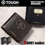 TOUGH タフ 財布 二つ折り財布 BOOKAZINE 69002 メンズ 革 バッファロー