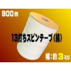 13打ちスピンテープ(綿糸)900m