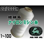 20/2000m地球兎ナイロンミシン糸(1〜100)