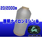 20/2000m地球兎透明ナイロンミシン糸