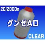 20/2000mグンゼAD