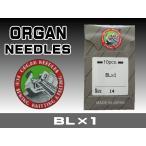 BL×1 オルガン工業用ミシン針