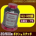 20/500mボタンステッチ(ボタン付け糸)〜75