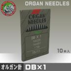 DB×1 オルガン工業用ミシン針