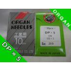 DP×5 オルガン工業用ミシン針