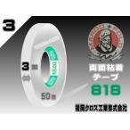 マルコ両面テープ818(標準)3ミリ