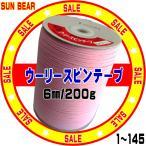 アサヒ熊ウーリースピンテープ200g(1~145)