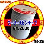 【SALE】アサヒ熊ウーリースピンテープ200g(151~300)