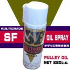 SFオイルスプレー 220ml(工業ミシン用潤滑油)