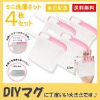 洗濯ネット 小 洗濯 マグネシウム マスク 洗剤 粉洗剤 10cm×10cm 4枚入