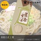 日本蕎麦 茶屋そば 1箱 お試し メール便 送料無料 無添加