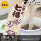 日本蕎麦 七福そば 1袋 お試し メール便 送料無料 無添加