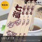 日本蕎麦 七福そば 3袋 お試し メール便 送料無料 無添加