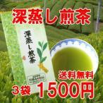 深蒸し煎茶100g×3袋セット【ふるさと名物商品】