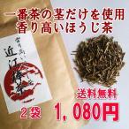 ショッピング茶 【送料無料】一番茶葉のみを使用。高級茶葉の茎の部分を丹念に焙じた香り高いほうじ茶◆近江棒茶◆50g×2袋セット