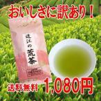 美味しさに訳あり。一番茶使用の近江の荒茶。100g×3袋セット【ふるさと名物商品】
