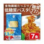 低糖質 パスタ 7食 糖質オフ 麺 糖質制限 ダイエット