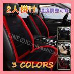 シートヒーター 2人掛け  ホットカーシート ヒーター内蔵シートカバー 運転席 助手席 シガー電源 DC12V温度調整可能!送料無料