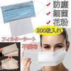 ウィルス対策に フィルターシート 不織布 ますく 防塵 細菌 花粉さらふわマスク用とりかえシート マスク捨てないで200枚