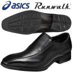 ショッピングウォーキングシューズ アシックス ウォーキングシューズ 4E ランウォーク ゴアテックス Runwalk GORE-TEX WR420P 90 ブラック 送料無料