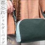 ショッピングさい 彩藍 都忘れ(みやこわすれ)ショルダーバッグ 日本製 宮田織物謹製 レディース 春・夏・秋・冬 木綿