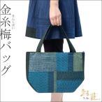 ショッピングさい 金糸梅(きんしばい) バッグ