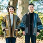 夷草はんてん(袢天・半纏) 日本製 宮田織物謹製 袢纏 どてら メンズ・レディース 綿入り 久留米 和モダンシリーズ