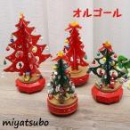 クリスマスクリスマスツリー木製(オルゴール)部屋飾りデーブルツリーミニ卓上テーブルオーナメントデコレーションツリー プレゼント