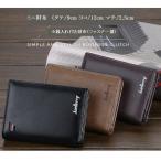 メンズ 財布 二つ折り財布 ミニ 小銭入れ付き 3色 ミニ財布 メール便 代引き不可
