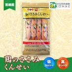 【宮崎県産 若鶏・海塩使用】鶏のささみくんせい(4本入):4983140005035