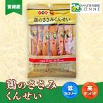 ささみ くんせい 燻製 鶏のささみくんせい うす塩味 6本入 雲海物産 L6:4983140005059