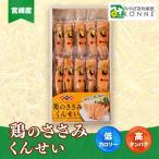 【宮崎県産 若鶏・海塩使用】鶏のささみくんせい 木箱(10本入):4983140005462