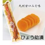 漬物 みそ漬 九州甘口みそ味 ひょう助漬 宮崎農産:4908851000476