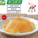 干し芋 ほしいも ネコポス 紅はるか 宮崎県産 送料込み 干しいも 個包装タイプ 2袋セット 道本食品