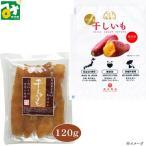 お得なクーポン発行中 干し芋 ほしいも ネコポス 紅はるか 宮崎県産 送料込み 干しいも 選べる2袋セット
