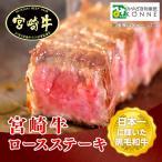 宮崎牛 産地直送 代金引換不可 他の商品との同梱不可 日本一に輝いた黒毛和牛 送料込 宮崎牛ロースステーキ 180g×3 Okazaki Food