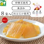 お得なクーポン発行中 干し芋 ほしいも 紅はるか 宮崎県産 干しいも 個包装タイプ8袋入 道本食品