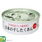 漬物 缶詰 たくあん うす塩味 宮崎県産干し大根使用 日本の干したくあん 道本食品 70g