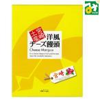 お菓子の浩屋「洋風チーズ饅頭」10個入:4538187000033