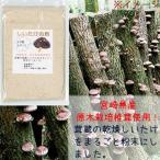 【宮崎県産原木栽培椎茸使用】お手軽おダシに「しいたけの粉」