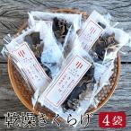 安心の宮崎県産 乾燥きくらげ15g×3袋 梅ズバで紹介  DM便送料無料 スーパーフード きくらげ茶 ダイエット ふりかけ 味噌汁